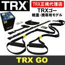 [TRX] TRXGO(ゴー) <携帯用サスペンショントレーナー>【TRX正規品】/送料無料
