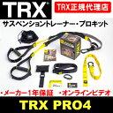 [TRX] プロキット(TRXPRO4) <サスペンショントレーナー>【TRX正規品】〔日本語版動画ダウンロード可能〕/当社在庫…