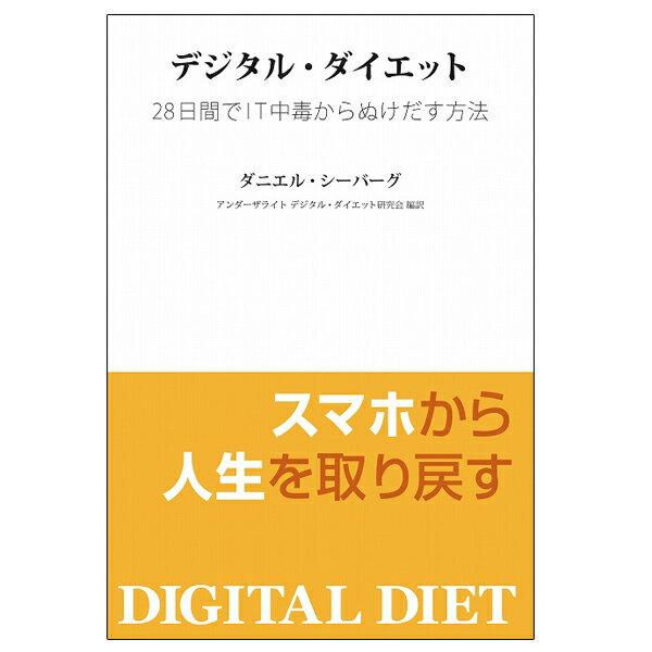 アンダーザライト 「デジタル・ダイエット 28日間でIT中毒からぬけだす方法」 単行本 【メール便対応可】[UTL]