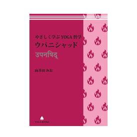 向井田みお 「やさしく学ぶYOGA哲学 ウパニシャッド」 [UTL アンダーザライト]