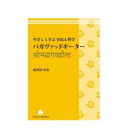向井田みお 「やさしく学ぶYOGA哲学 - バガヴァッドギーター 改訂版」 [UTL アンダーザライト]