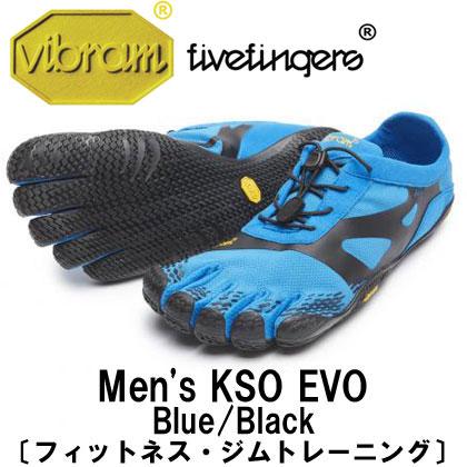 [vibram fivefingers] ビブラムファイブフィンガーズ Men's KSO EVO〔Blue/Black〕(メンズ ケーエスオー エボ)/送料無料