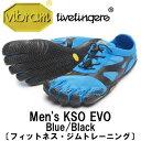 [vibram fivefingers] ビブラムファイブフィンガーズ Men's KSO EVO〔Blue/Black〕(メンズ ケーエスオー エボ)/送料無...