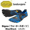 [vibram fivefingers] ビブラムファイブフィンガーズ Men's Signa(シグナ)〔Blue/Black〕(メンズ)【ウォータースポーツ、...