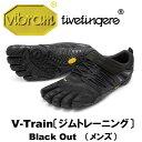 [vibram fivefingers] ビブラムファイブフィンガーズ Men's V-Train(ブイトレイン)〔Black Out〕(メンズ)/送料無料