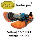 [vibram fivefingers] ビブラムファイブフィンガーズ Men's V-Run(ブイラン)〔Orange〕(メンズ)/送料無料