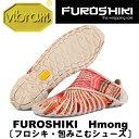 [vibram] ビブラム FUROSHIKI〔Hmong〕(ふろしき・包みこむシューズ)/送料無料