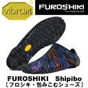 [vibram] ビブラム FUROSHIKI〔Shipibo〕(ふろしき・包みこむシューズ)/送料無料
