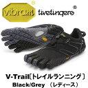 [vibram fivefingers] ビブラムファイブフィンガーズ Women's V-Trail(ブイトレイル)〔Black/Grey〕(レディース)/送...