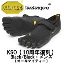 [vibram fivefingers] ビブラムファイブフィンガーズ Men's KSO【10周年復刻】〔Black/Black〕(メンズ ケーエスオー)/送...