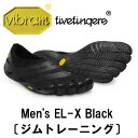 [vibram fivefingers] ビブラムファイブフィンガーズ Men's EL-X〔ジムトレーニング〕 Black(メンズ)/送料無料