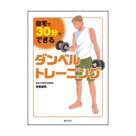 『自宅で、30分でできるダンベルトレーニング』 【メール便対応可能】〔書籍〕 [Xfit] ※代引不可※