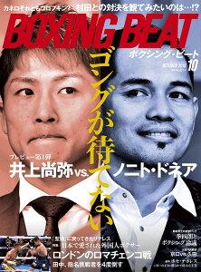【ボクシング専門誌】アイアンマン増刊『BOXING BEAT』(ボクシング・ビート)2019年10月号