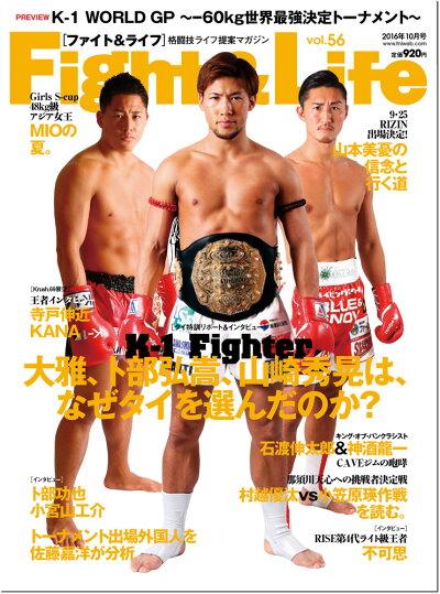 【格闘技ライフ提案マガジン】『Fight&Life』(ファイト&ライフ)Vol.552016年10月号