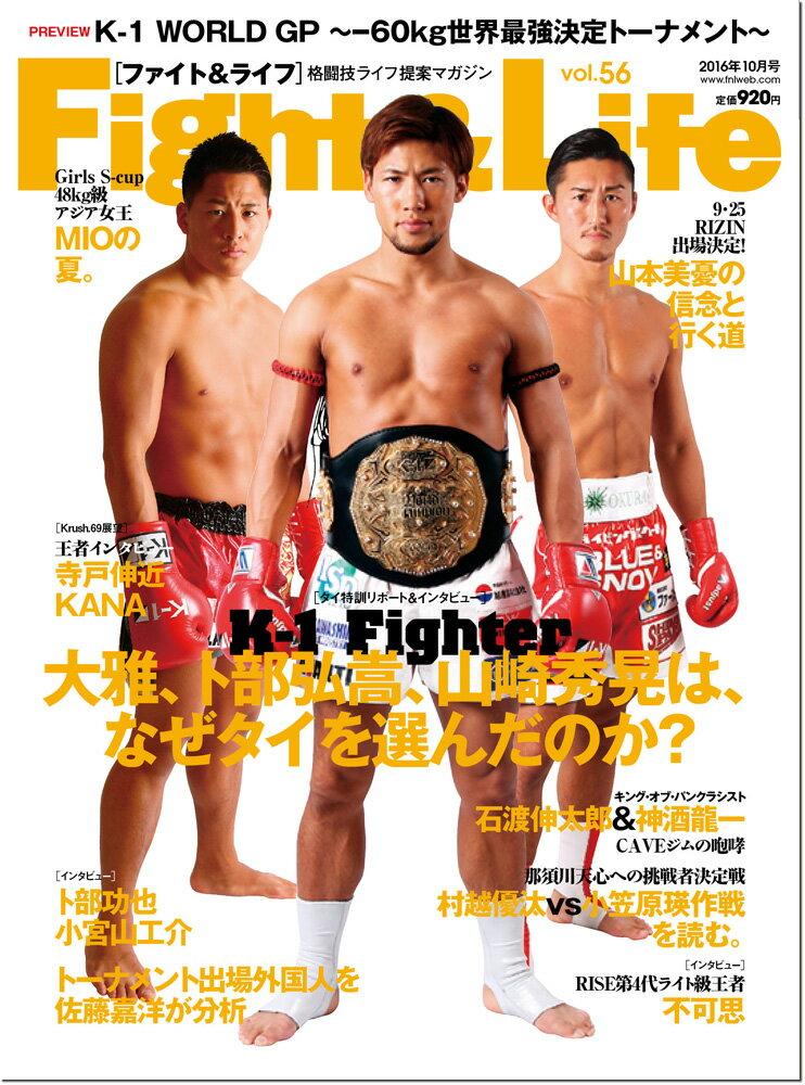 【格闘技ライフ提案マガジン】『Fight&Life』(ファイト&ライフ)Vol.56 2016年10月号