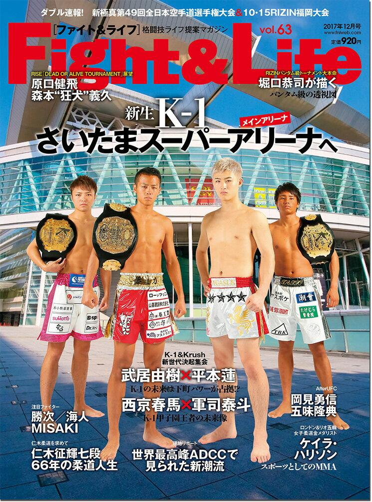 【格闘技ライフ提案マガジン】『Fight&Life』(ファイト&ライフ)Vol.63 2017年12月号