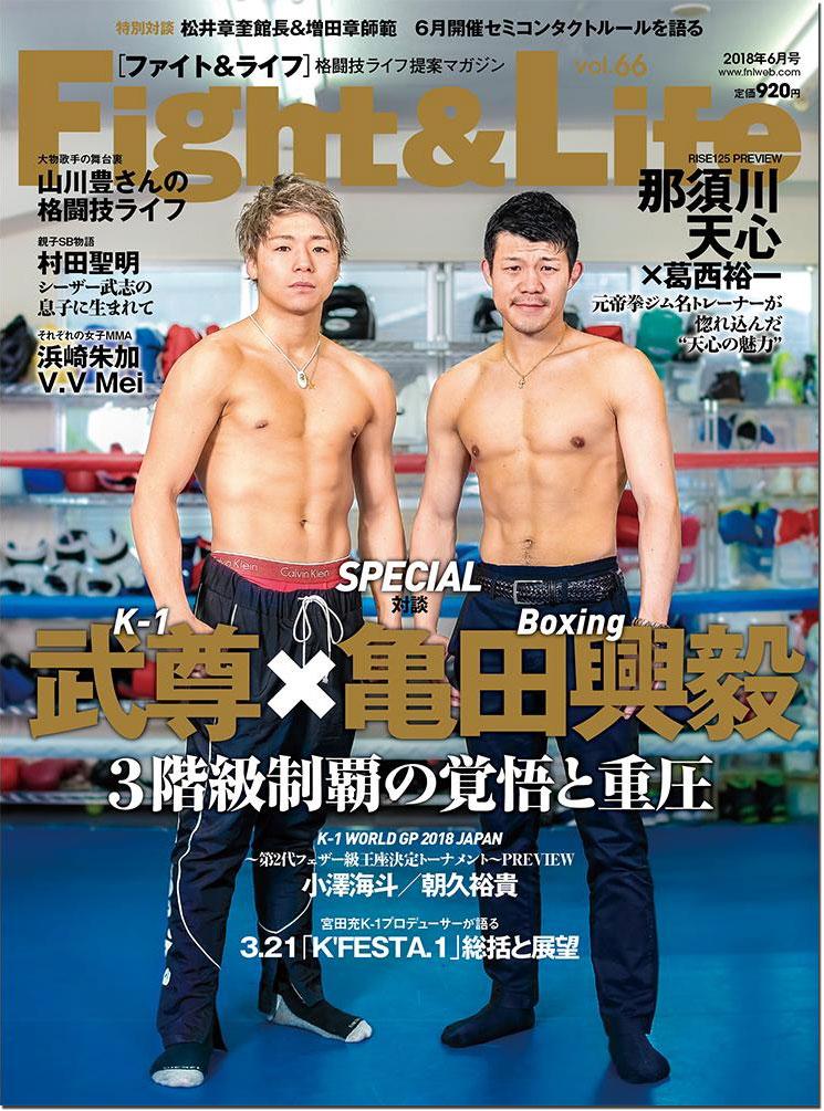 【格闘技ライフ提案マガジン】『Fight&Life』(ファイト&ライフ)Vol.66 2018年2月号