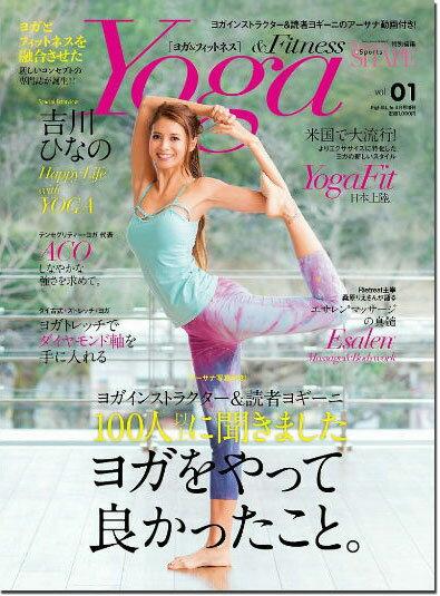 Yoga & Fitness(ヨガ&フィットネス)Vol.1 ヨガをやって良かったこと