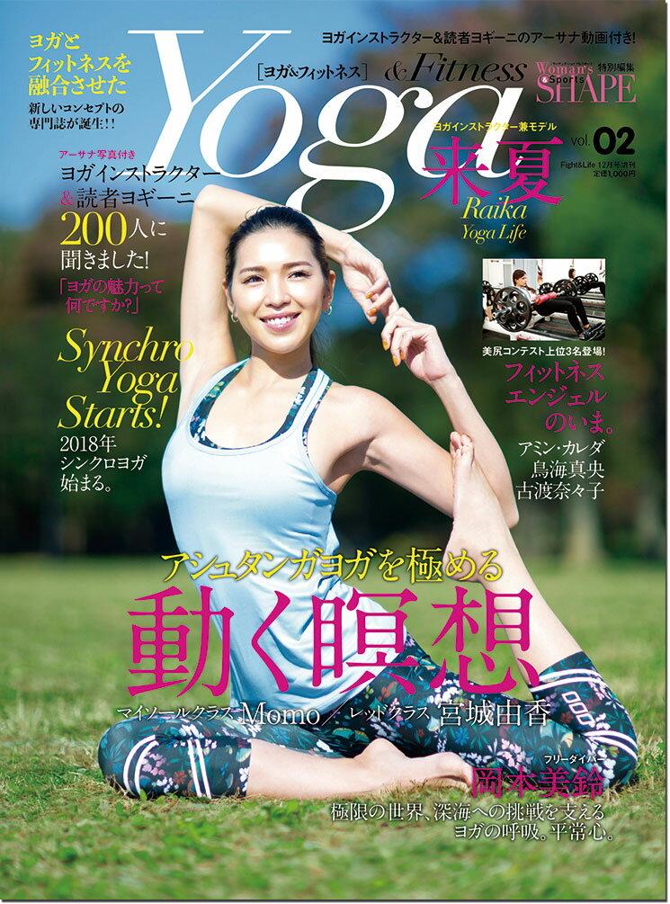 Yoga & Fitness(ヨガ&フィットネス)Vol.2 動く瞑想 アシュタンガヨガを極める