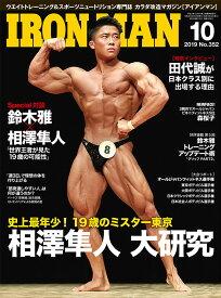 【ウェイトトレーニング&スポーツニュートリション専門誌】月刊 IRONMAN MAGAZINE(アイアンマン)2019年10月号