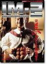 アイアンマン11月号増刊『IM-2』