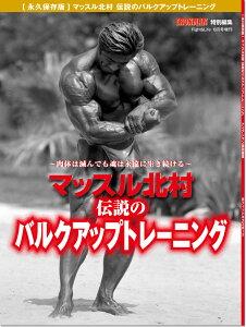 マッスル北村 伝説のバルクアップトレーニング(アイアンマン特別編集 Fight&Life 10月号増刊)