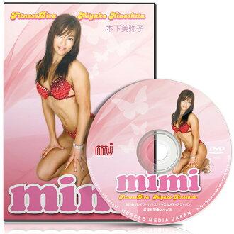 "FITNESS DIVA""MIMI""木下美弥子DVD[健身DVD]"