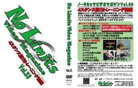 《No Limits ビデオマガジン》シリーズ Vol.33(DVD)4スタンス筋力トレーニング 前編