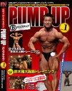 PUMP UP!(パンプアップ)Vol.1[トレーニングDVD]鈴木雅・佐々木あゆみ・木澤大祐・佐藤貴規