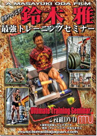 MUSCLE MEDIA JAPAN 鈴木雅 最強トレーニングセミナー(2枚組)DVD