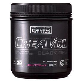 【トップアスリートのためのクレアチン】 HALEO(ハレオ) CREAVOL(クレアボル)BLACK OPS 540g
