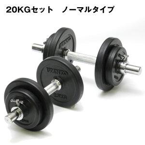 【Φ28mm高品質】IVANKO(イヴァンコ)ラバープレートダンベルセット 20kgセット[ノーマルバータイプ]SDRUB-20