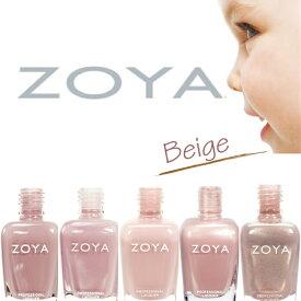 ZOYA ネイル ゾーヤ ネイルカラー 売れ筋 ベージュ系 ZP244 ZP351 ZP706 ZP563 ZP905 自爪 の為に作られた ネイル にやさしい 自然派 マニキュア zoya セルフネイル にもおすすめ 肌色 人気色 トップ10