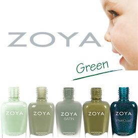 ZOYA ゾーヤ ネイルカラー 売れ筋 グリーン 系 ZP655 ZP826 ZP781 ZP902 ZP974 自爪 の為に作られた ネイル にやさしい 自然派 マニキュア zoya セルフネイル にもおすすめ 緑 人気色 トップ10