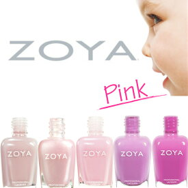 ZOYA ゾーヤ ネイルカラー 売れ筋ピンク系 ZP279 ZP296 ZP315 ZP935 ZP936 爪にやさしい マニキュア