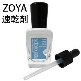 【期間限定クーポン配布中】ZOYA ゾーヤ ファストドロップス 速乾剤 保湿 ZTFD01 自爪 の為に作られた ネイル にやさしい 自然派 マニキュア zoya セルフネイル にもおすすめ