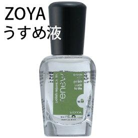ZOYA ゾーヤ リニュー(ポリッシュ(トップ・ベース含む)専用のうすめ液) ZTRN02 自爪にやさしい 薄め液