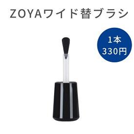 ZOYA ゾーヤ Z-ワイド替ブラシ 1P【定形外送料無料】 塗りやすい 筆 ハケ zoya セルフネイル にもおすすめ