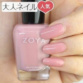 ZOYA ゾーヤ ネイルカラー ZP244 15mL MIA ミア 自爪 の為に作られた ネイル にやさしい 自然派 マニキュア zoya セルフネイル にもおすすめ 肌色 人気色 トップ5 ピンク