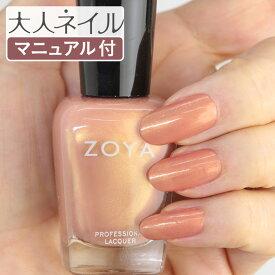ZOYA ゾーヤ ネイルカラー ZP268 15mL MEADOW メドウ 自爪 の為に作られた ネイル にやさしい 自然派 マニキュア zoya セルフネイル にもおすすめ 肌色 人気色 トップ10 ピンク ピーチ