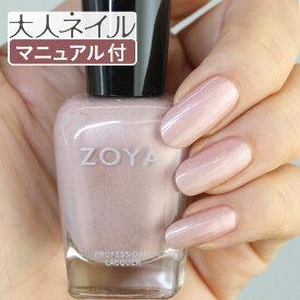 ZOYA ゾーヤ ネイルカラー ZP373 15mL LAUREN ローレン 自爪 の為に作られた ネイル にやさしい 自然派 マニキュア zoya セルフネイル にもおすすめ 人気色 トップ10 ピンク ベージュ パール