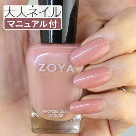 ZOYA ゾーヤ ネイルカラー ZP374 15mL ADDISON アディソン 自爪 の為に作られた ネイル にやさしい 自然派 マニキュア zoya セルフネイル にもおすすめ 肌色 人気色 トップ10 ピンク モーブ パール