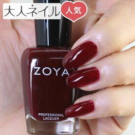 ZOYA ゾーヤ ネイルカラー ZP455 15mL DAKOTA ダコタ 自爪 の為に作られた ネイル にやさしい 自然派 マニキュア zoya セルフネイル にもおすすめ 人気色 トップ5 赤 レッド ダークレッド