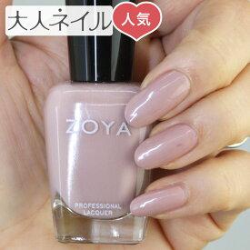 ZOYA ゾーヤ ネイルカラー ZP563 15mL PANDORA パンドラ 自爪 の為に作られた ネイル にやさしい 自然派 マニキュア zoya セルフネイル にもおすすめ 人気色 トップ5 ピンク ヌード ベージュ