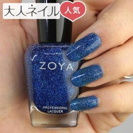 ZOYA ゾーヤ ネイルカラー ZP686 15mL Dream ドリーム 自爪 の為に作られた ネイル にやさしい 自然派 マニキュア zoya セルフネイル にもおすすめ ブルー 人気色 トップ5 ラメ 青