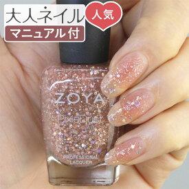 ZOYA ゾーヤ ネイルカラー ZP762 15mL Ginni ジニー 自爪 の為に作られた ネイル にやさしい 自然派 マニキュア zoya セルフネイル にもおすすめ ピンク ラメ ホログラム PixieDust