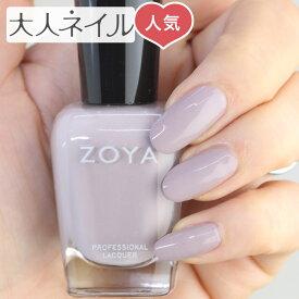 ZOYA ゾーヤ ネイルカラー ZP825 15mL Eastyn イースティン 自爪 の為に作られた ネイル にやさしい 自然派 マニキュア zoya セルフネイル にもおすすめ 人気色 トップ5 グレープ パープル 紫