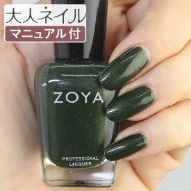 【期間限定クーポン配布中】 olive ZOYA ゾーヤ ネイルカラー ZP914 15mL Tabitha タビサ 自爪 の為に作られた ネイル にやさしい 自然派 マニキュア zoya セルフネイル にもおすすめ エメラルド グリーン 緑 パール メンズ