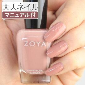 ZOYA ゾーヤ ネイルカラー ZP964 15mL CARSON カーソン 自爪 の為に作られた ネイル にやさしい 自然派 マニキュア zoya セルフネイル にもおすすめ ベージュ ピンク ピンクベージュ