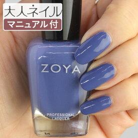 【今だけポイント5倍】クラシックブルー ZOYA ゾーヤ ネイルカラー ZP981 15mL Aire アイレ 自爪 の為に作られた ネイル にやさしい 自然派 マニキュア zoya セルフネイル にもおすすめ くすみ パープル 青